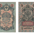 Stock Photo: 5 rubles 1909