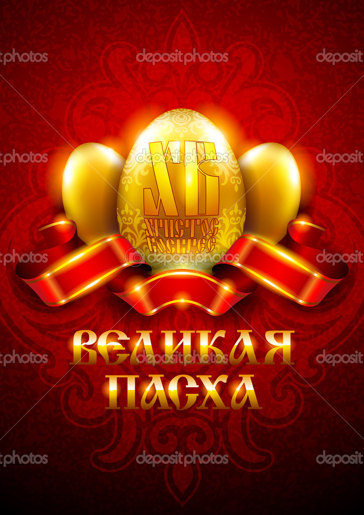 Golden Easter Egg on a red background — Stock Vector #9546980