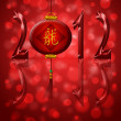 Stock Photo: 2012 New Year Lantern with Chinese Dragon Calligraphy