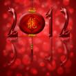 Lanterna di Capodanno 2012 con calligrafia cinese drago — Foto Stock
