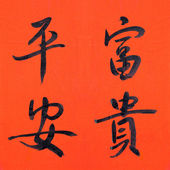 Handwriting Chinese character — 图库照片