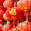 Royalty-Free Stock Photo: Red lanterns