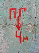"""Abstract red warning message """"fire hydrant"""" on vintage wall. — ストック写真"""