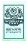老式的苏联储蓄本抄写本上白色隔离. — 图库照片