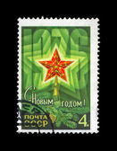 USSR-CIRCA 1975: stamp, green fir-tree and red star, happy New Year. — Stock Photo