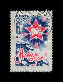 USSR-CIRCA 1963: fir-tree, red star with symmetric rays, happy New Year. — Stockfoto