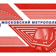 Stok fotoğraf: Moscow subway, red ticket for few travel.