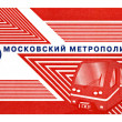 Stock Photo: Moscow subway, red ticket for few travel.