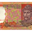 Ukrainian money (two hryvnas with grand prince Jaroslav Mudry). — Stock Photo
