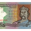 Ukrainian money (one hryvna with grand rince Vladimir) isolated. — Stock Photo