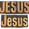 Jesus word in wood type — Stockfoto