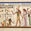 Egyptian Papyrus — Stock Photo