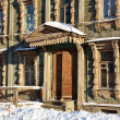 facade of the old wooden building in winter — Stock Photo