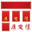 Chinese banners — Stock Vector #9367025