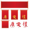 Stock Vector: Chinese banners