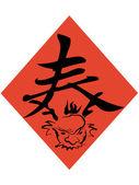 Kinesiska våren karaktär med dragon — Stockvektor