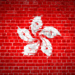 Brick Wall Hong Kong — Stock Photo