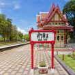 Hua Hin train station 07 — Stock Photo #9560362