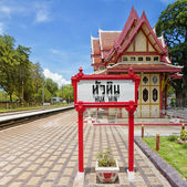 Hua Hin train station 07 — Stock Photo