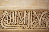 Alhambra wall detail4 — Stock Photo
