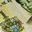 Chinese bank note — Stock Photo