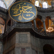 Calligraphic Roundel in Hagia Sophia in Istanbul — Stock Photo #8099638
