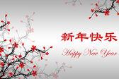 Felice anno nuovo — Vettoriale Stock