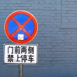 No parking sign in Beijing — Stock fotografie