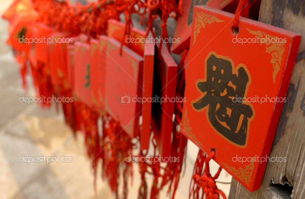 Wishes written on blessing tablets hung in a temple in Pingyao, China.  Stock Photo #10428924