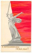 Soviet postcard — Stock Photo
