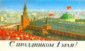 労働者の日を祝っているソ連のポストカード — ストック写真