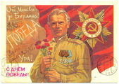 Soviet postcard — Stock Photo