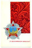 Sovjetiska vykort — Stockfoto
