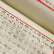 Photo: Ancient chinese words on old paper .