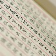 Ancient chinese words on old paper . — Stock Photo #9467202