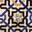 Slogan of the Nasrid kingdom of Granada: Only Allah is victoriou — ストック写真