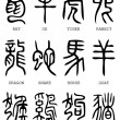 Chinese zodiac in seal script - Stock Vector