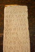 Stele, Ethiopia — Stock Photo