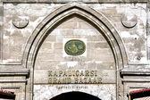 Gate of Grand Bazaar — Stock Photo