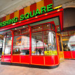 Pershing Square Grand Central NYC — Stock Photo