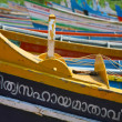 Detail of ship in Kerala State - Stock Photo
