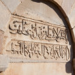 Stockfoto: Arabic script on mosque wall
