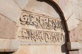 Arabic script on the mosque wall — Zdjęcie stockowe