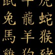 Chinese New Year Text - Stockfoto