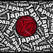 Japan National Flag — Photo