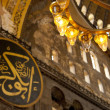 Stock Photo: HagiSophi(also called HagiSofior Ayasofya)