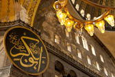 The Hagia Sophia (also called Hagia Sofia or Ayasofya) — Stock Photo