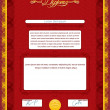 Royalty-Free Stock Vector Image: Diploma Vector Template