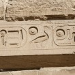 Egyptian hieroglyphics at an ancient temple — Foto Stock