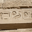Egyptian hieroglyphics at an ancient temple — Zdjęcie stockowe